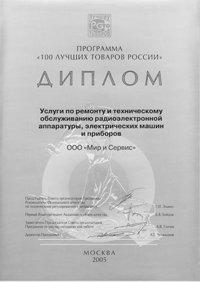 Diplom_small1.jpg